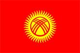 キルギス側協力機関・組織